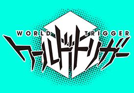 ワールドトリガーのアニメ動画を全話無料で見れるぞ!レプリカ大好き