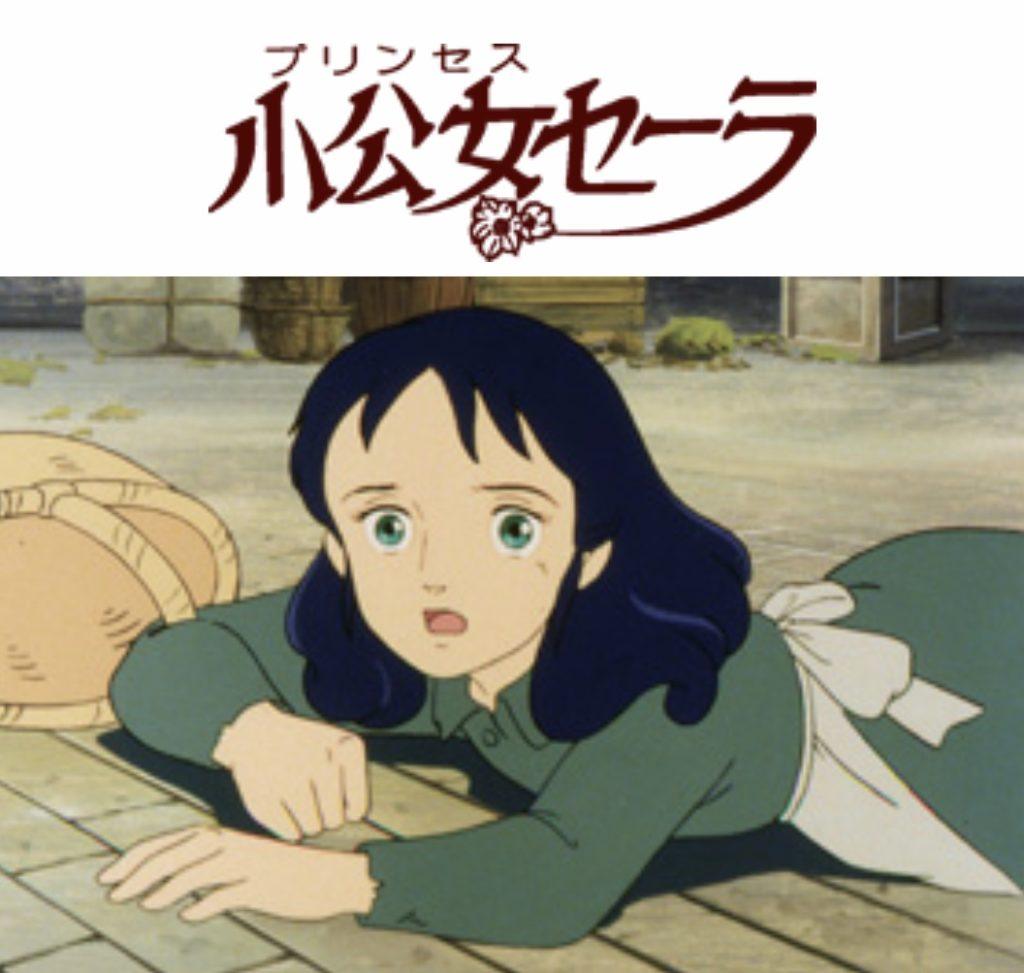 小公女セーラのアニメ動画を全話無料で見れるぞ!世界名作劇場の傑作
