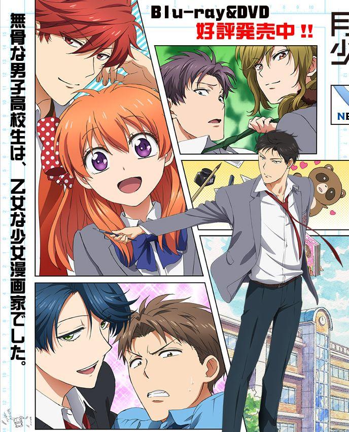 月刊少女野崎くんのアニメ動画を全話無料で見れるぞ!webコミック原作のアニメ!